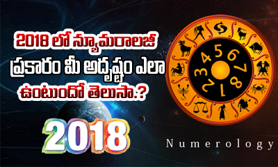 TeluguStop.com - Your Date Of Birth & Number As Per Numerology-Devotional-Telugu Tollywood Photo Image