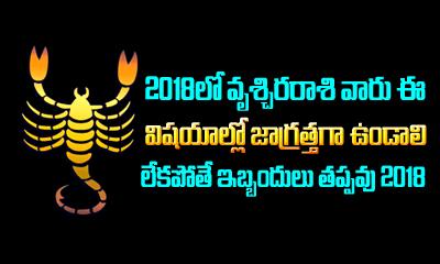 2018 Vruschika Rasi Phalithamulu-Devotional-Telugu Tollywood Photo Image