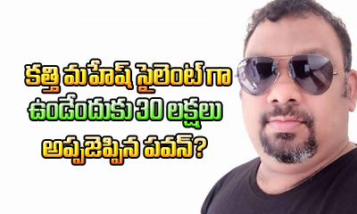 30 Lakhs Given To Kathi Mahesh To Silence Him-Gossips-Telugu Tollywood Photo Image