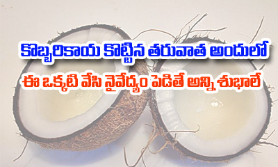 Coconut Breaking After Puja Rules- Telugu Devotional Bhakthi(తెలుగు భక్తి ) Coconut Breaking After Puja Rules--Coconut Breaking After Puja Rules-
