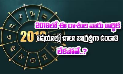 Finance Horoscope 2018-Devotional-Telugu Tollywood Photo Image