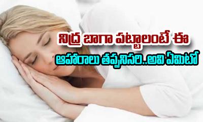 Healthy And Good Sleep Tips-Telugu Health - తెలుగు హెల్త్ టిప్స్ ,చిట్కాలు-Telugu Tollywood Photo Image