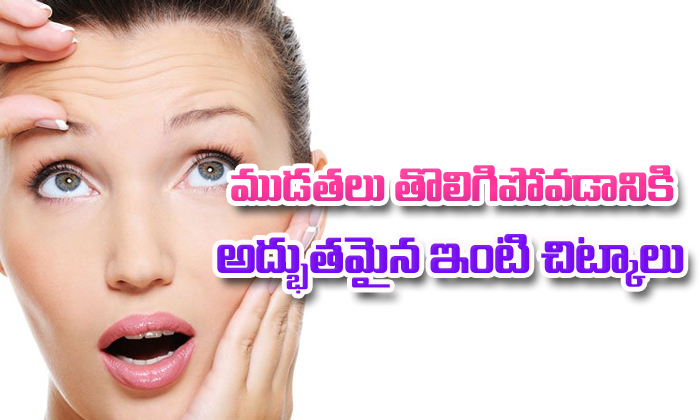 Home Remedies For Wrinkles- -Home Remedies For Wrinkles-
