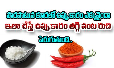 TeluguStop.com - How To Reduce Salt And Chilli Powder In Curry-Telugu Health - తెలుగు హెల్త్ టిప్స్ ,చిట్కాలు-Telugu Tollywood Photo Image