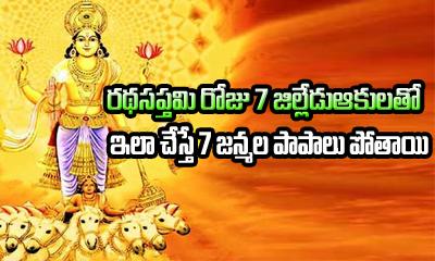 Importance Of Ratha Saptami- Telugu Devotional Bhakthi(తెలుగు భక్తి ) Importance Of Ratha Saptami---