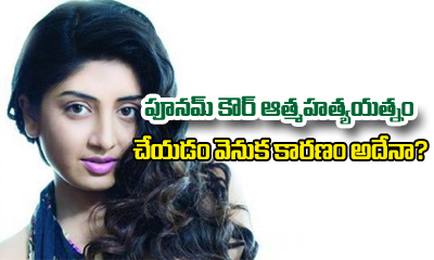 Is This The Actual Reason Why Poonam Kaur Attempted Suicide -Gossips-Telugu Tollywood Photo Image