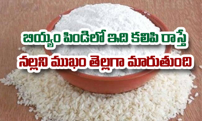 TeluguStop.com - Skin Whitening Rice Flour Face Pack-Telugu Health - తెలుగు హెల్త్ టిప్స్ ,చిట్కాలు-Telugu Tollywood Photo Image