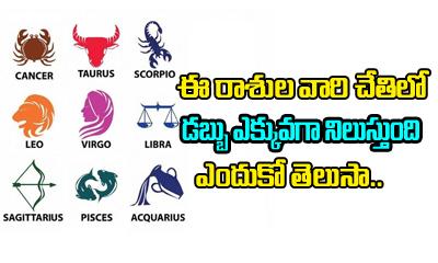 ఈ రాశుల వారి చేతిలో డబ్బు ఎక్కువగా నిలుస్తుంది….ఎందుకో తెలుసా-Devotional-Telugu Tollywood Photo Image