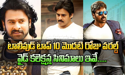 Top 10 First Day Collections In Tollywood-Latest News-Telugu Tollywood Photo Image