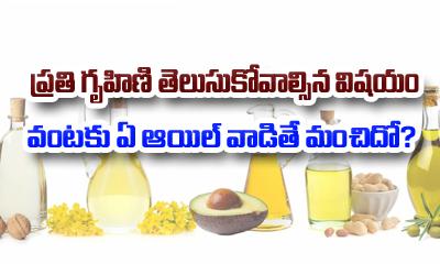 TeluguStop.com - Which Oil Is Best For Cooking-Telugu Health - తెలుగు హెల్త్ టిప్స్ ,చిట్కాలు-Telugu Tollywood Photo Image