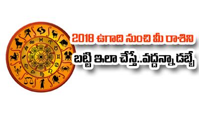 2018 Rasi Phalalu-General-Telugu-Telugu Tollywood Photo Image