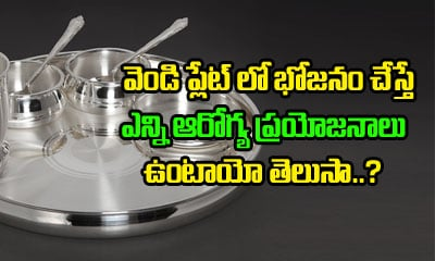 Benefits Of Eating Foods In Silver Plates-Telugu Health - తెలుగు హెల్త్ టిప్స్ ,చిట్కాలు-Telugu Tollywood Photo Image