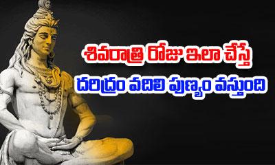 Don\'t Do This On Maha Shivaratri- Telugu Devotional Bhakthi(తెలుగు భక్తి ) Don\'t Do This On Maha Shivaratri--Don't Do This On Maha Shivaratri-