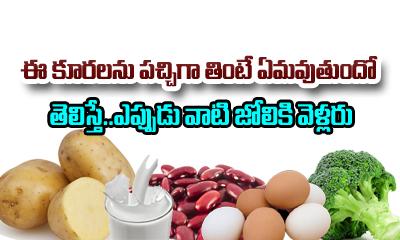 TeluguStop.com - Foods You Should Never Eat Raw-Telugu Health - తెలుగు హెల్త్ టిప్స్ ,చిట్కాలు-Telugu Tollywood Photo Image