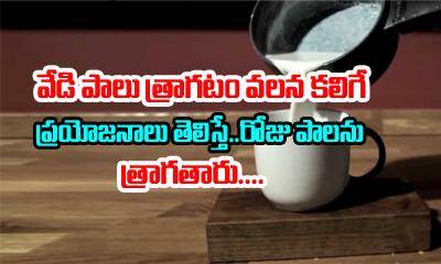 Health Benefits Of Drinking Warm Milk-Telugu Health - తెలుగు హెల్త్ టిప్స్ ,చిట్కాలు-Telugu Tollywood Photo Image