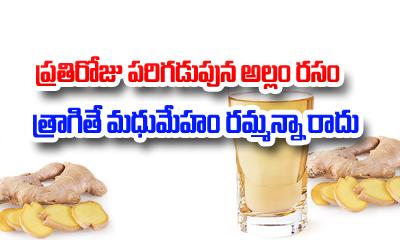 Health Benefits Of Drinking Ginger Juice On Empty Stomach-Telugu Health - తెలుగు హెల్త్ టిప్స్ ,చిట్కాలు-Telugu Tollywood Photo Image