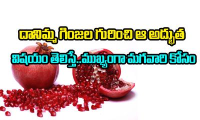 Health Benefits Of Pomegranate Seeds-Telugu Health - తెలుగు హెల్త్ టిప్స్ ,చిట్కాలు-Telugu Tollywood Photo Image
