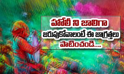 Holi – A Festive Of Colors But Follow The Safety Guidelines-General-English-Telugu Tollywood Photo Image
