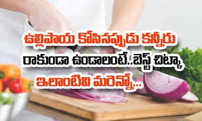 How To Chop Onions Without Tears-Telugu Health - తెలుగు హెల్త్ టిప్స్ ,చిట్కాలు-Telugu Tollywood Photo Image