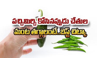 How To Get Rid Of Chili Burn-Telugu Health - తెలుగు హెల్త్ టిప్స్ ,చిట్కాలు-Telugu Tollywood Photo Image