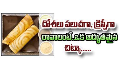 How To Make A Perfect Crisp Dosa At Home-Telugu Health - తెలుగు హెల్త్ టిప్స్ ,చిట్కాలు-Telugu Tollywood Photo Image