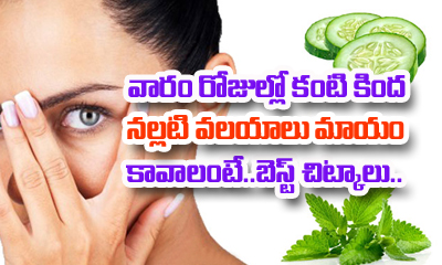 How To Remove Dark Circles At Home- --
