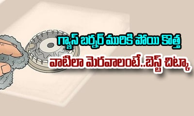 How To Clean Gas Burner Clean-Telugu Health - తెలుగు హెల్త్ టిప్స్ ,చిట్కాలు-Telugu Tollywood Photo Image