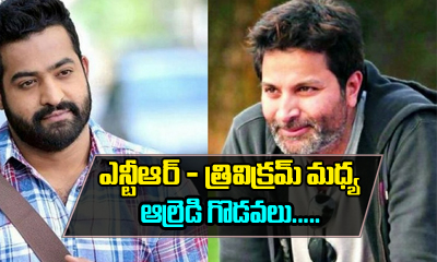 Misunderstandings Already Started Between Trivikram And NTR-Gossips-Telugu Tollywood Photo Image