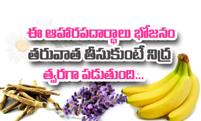 Superfoods That Give You Quick Sleep After Dinner-Telugu Health Tips-Telugu Tollywood Photo Image