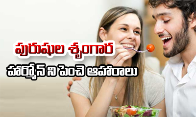 Superfoods To Increase Male $ex Hormone Levels-Telugu Health Tips-Telugu Tollywood Photo Image