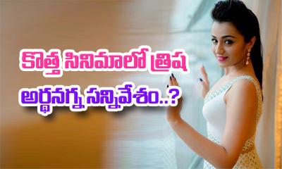 TeluguStop.com - Trisha's Topless Scene In Her New Film-Gossips-Telugu Tollywood Photo Image