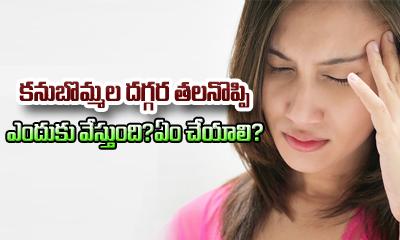 What Causes Headache Near Eye Brows-Telugu Health Tips-Telugu Tollywood Photo Image