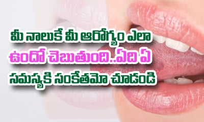 TeluguStop.com - What Does Your Tongue Say About Your Health.-Telugu Health Tips-Telugu Tollywood Photo Image