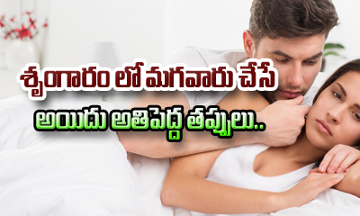 What Should Partners Do After $ex Session-Telugu Health Tips-Telugu Tollywood Photo Image