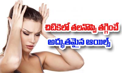 5 Effective Essential Oils For Headaches-Telugu Health - తెలుగు హెల్త్ టిప్స్ ,చిట్కాలు-Telugu Tollywood Photo Image