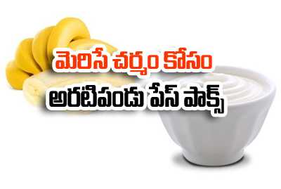 Banana Face Packs-Telugu Health-Telugu Tollywood Photo Image