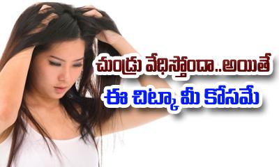 Best Anti Dandruff Remove Tips-Telugu Health - తెలుగు హెల్త్ టిప్స్ ,చిట్కాలు-Telugu Tollywood Photo Image