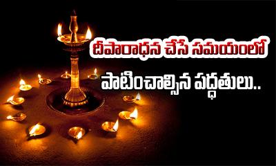 TeluguStop.com - Deeparadhana Procedure-Devotional-Telugu Tollywood Photo Image
