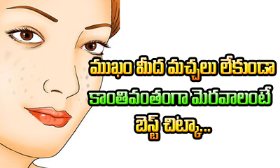 Face Black Spots Removal Tips-Telugu Health-Telugu Tollywood Photo Image