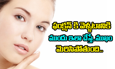 Face Glow Tips In Telugu-Telugu Health - తెలుగు హెల్త్ టిప్స్ ,చిట్కాలు-Telugu Tollywood Photo Image