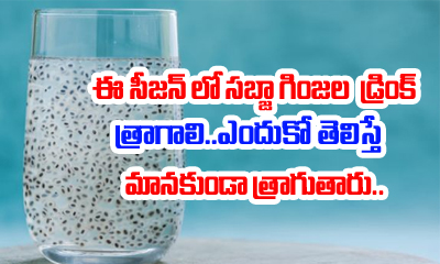 Health Benefits Of Sabja Seeds-Telugu Health - తెలుగు హెల్త్ టిప్స్ ,చిట్కాలు-Telugu Tollywood Photo Image