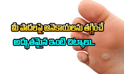 Home Remedies For Corns On Feet-Telugu Health - తెలుగు హెల్త్ టిప్స్ ,చిట్కాలు-Telugu Tollywood Photo Image