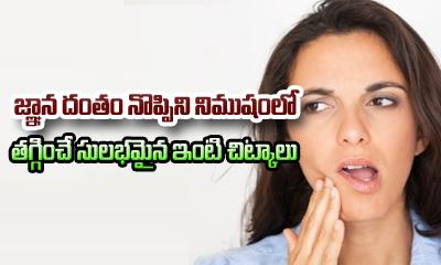 Home Remedies For Wisdom Tooth Pain-Telugu Health - తెలుగు హెల్త్ టిప్స్ ,చిట్కాలు-Telugu Tollywood Photo Image
