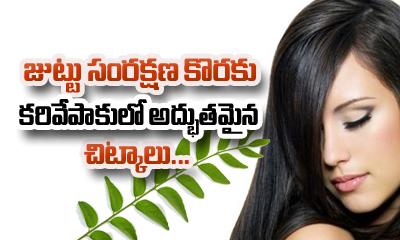 Home Remedies Using Curry Leaves For Hair Care-Telugu Health - తెలుగు హెల్త్ టిప్స్ ,చిట్కాలు-Telugu Tollywood Photo Image