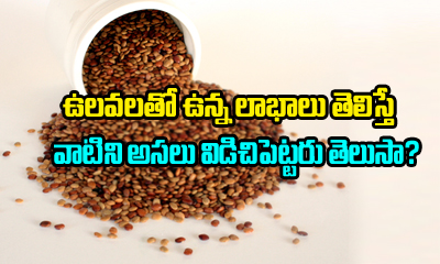 Horse Gram Health Benefits-Telugu Health-Telugu Tollywood Photo Image