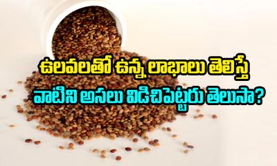 Horse Gram Health Benefits-Telugu Health-Telugu Tollywood Photo Image