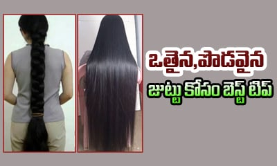 How To Grow Thicken Longer Hair Growth Tips-Telugu Health - తెలుగు హెల్త్ టిప్స్ ,చిట్కాలు-Telugu Tollywood Photo Image