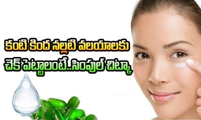 How To Remove Dark Circles Naturally-Telugu Health - తెలుగు హెల్త్ టిప్స్ ,చిట్కాలు-Telugu Tollywood Photo Image