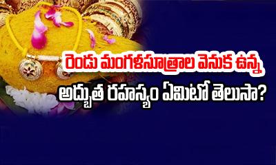 రెండు మంగళసూత్రాల వెనుక ఉన్న అద్బుత రహస్యం ఏమిటో తెలుసా-Devotional-Telugu Tollywood Photo Image