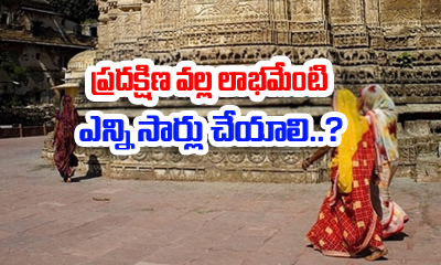 Importance Of Pradakshina In Temple-Telugu Bhakthi-Telugu Tollywood Photo Image